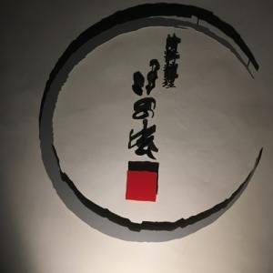 蛤料理 日の出~19年12月 東海食い倒れ旅行記その2