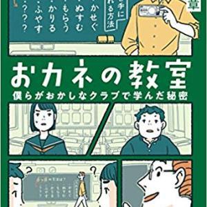 高井浩章『おカネの教室 僕らがおかしなクラブで学んだ秘密』を読む。