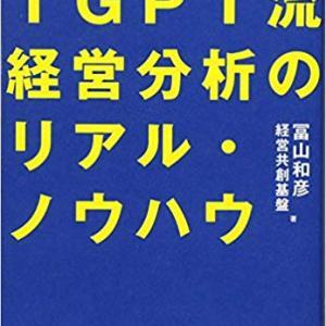 冨山和彦『 [図解]IGPI流 経営分析のリアル・ノウハウ』を読む。