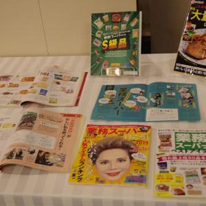 神戸物産株主総会2020(2)(★★☆☆☆)~20年1月 神戸物産総会旅行記その3
