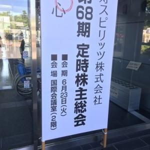 寿スピリッツ株主総会2020(★★☆☆☆)~20年6月 eBASE・寿スピリッツ総会旅行記その7