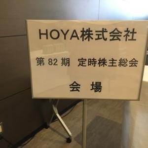 HOYA株主総会2020(★★★★★)