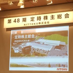NITTOKU株主総会2020(★★☆☆☆)