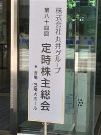 丸井グループ株主総会2020(★★★☆☆)