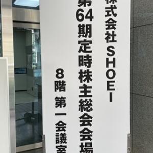 SHOEI株主総会2020(1)(判定中)