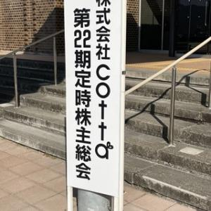 cotta株主総会2020(★★★★☆)~20年12月cotta総会旅行記その4