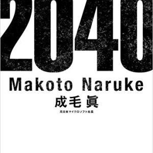 成毛眞『2040年の未来予測』を読む。