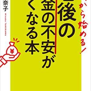 竹川美奈子『50歳から始める! 老後のお金の不安がなくなる本』を読む。