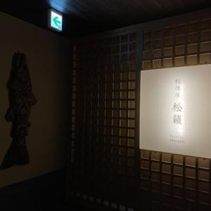 ニセコ昆布温泉 鶴雅別荘 杢の抄(2)お食事~2021年5月ニトリHD総会旅行記その8