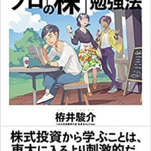 栫井駿介『年率10%を達成する! プロの「株」勉強法』を読む。
