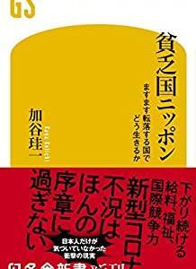 加谷 珪一『貧乏国ニッポン ますます転落する国でどう生きるか』を読む。