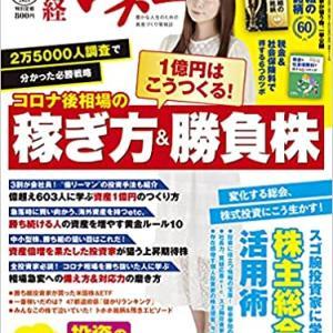 日経マネー2021年8月号に掲載されました~株主総会の活用術。