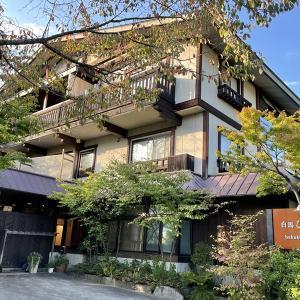 山の郷ホテル 白馬ひふみ(1)お部屋・お風呂編~2021年10月白馬+α旅行記その8
