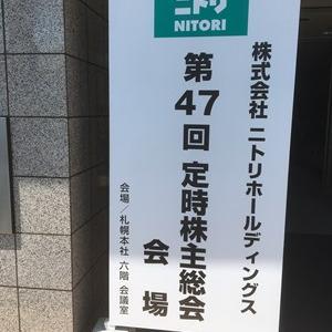 19年5月ニトリHD総会札幌旅行記その4~ニトリHD株主総会・株主説明会
