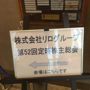 リログループ株主総会2019(★★☆☆☆)