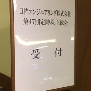 日特エンジニアリング株主総会2019(1)(★★★★☆)