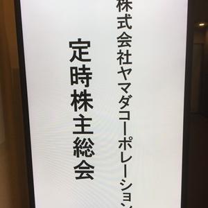 ヤマダコーポレーション株主総会2019(★☆☆☆☆)