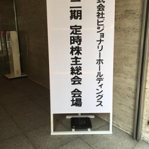 ビジョナリーホールディングス株主総会2019(1)(★★★☆☆)