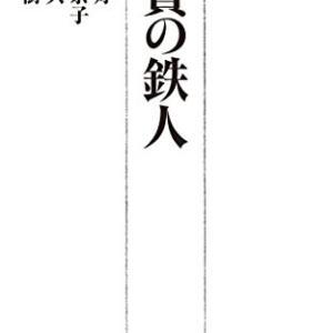 馬渕治好・竹川美奈子・岡本和久・大江英樹「投資の鉄人」を読む。