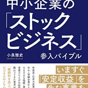 小泉雅史「中小企業の『ストックビジネス』参入バイブル」を読む。