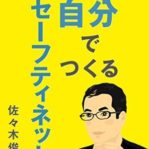 佐々木俊尚「自分でつくるセーフティネット」を読む。