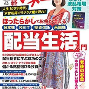 日経マネー2019年10月号に掲載されました。