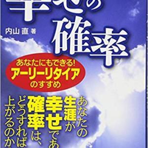 内山直「幸せの確率 あなたにもできる!アーリーリタイアのすすめ」を読む。