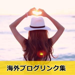 世界に広がるブロガーの輪!ブログリンク集【海外生活・海外旅行・海外留学】