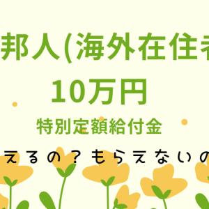 日本政府からの【在外邦人10万円支給】結局もらえるの?もらえないの?