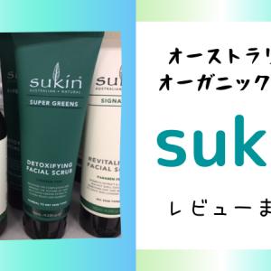 オーストラリアのオーガニックスキンケア【sukin】レビューまとめ
