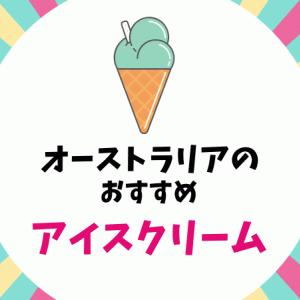 オーストラリアのおすすめアイスクリーム スーパーで買えるお気に入り5選