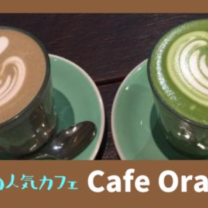 シドニーの人気カフェ【Cafe Oratnek】抹茶スイーツ