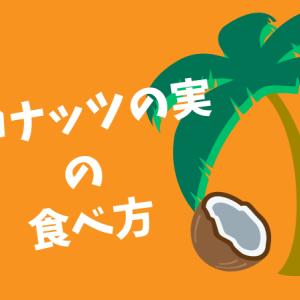 ココナッツの実の切り方・食べ方 ココナッツウォーターの嬉しい健康・美容効果