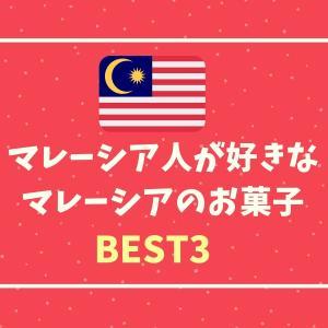 マレーシア人が好きなマレーシアのお菓子ベスト3