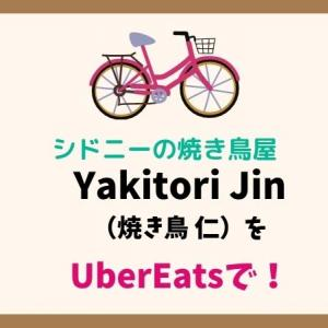 シドニーの焼き鳥屋「Yakitori Jin」ウーバーイーツで注文してみた
