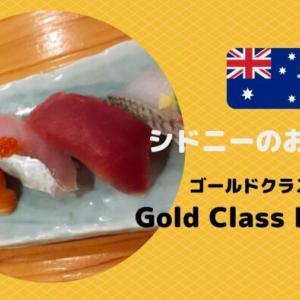 シドニーのお寿司屋【ゴールドクラス達磨】のコース料理食べてきた