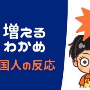 日本の「増えるわかめ」を知った外国人の反応の一部始終