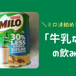 ミロの飲み方 牛乳なしでも美味しい♪ オーストラリアでミロ活!の効果は?