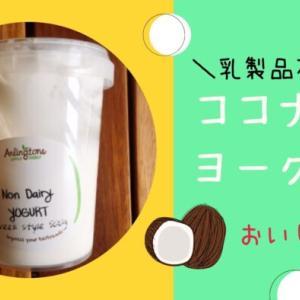 乳製品不使用ココナッツヨーグルトが美味しい! ヴィーガン以外の方にもおすすめ