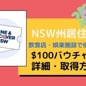 NSW州在住者がもらえる$100バウチャー【Dine & Discover NSW】詳細・取得方法