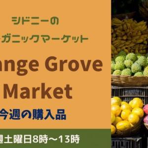シドニーのオーガニックマーケット「Orange Grove Market」今週の購入品