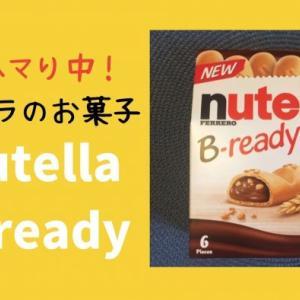 ヌテラ好き必見! 新発売のヌテラのお菓子「B-ready」が激ウマ♪