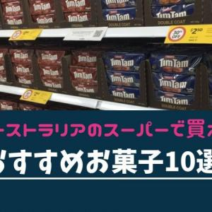 【随時更新】オーストラリアのスーパーで買えるおすすめお菓子10選