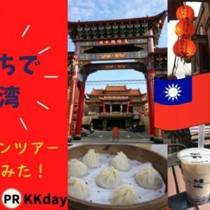 KKday『おうちで台湾』オンラインツアーでバーチャル旅行を満喫【PR】