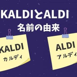 KALDIとALDIの名前の由来、店名が似てるけど何か関係がある?