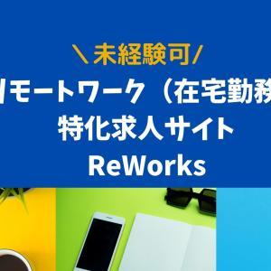 未経験OK!海外在住 日本語でリモートワーク(在宅勤務)【Reworks】紹介
