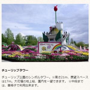 令和元年5月2日 湯谷温泉編① 覗き見可