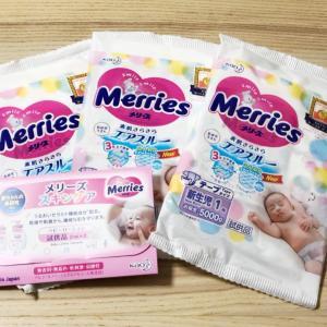 【妊娠記録】メリーズ  おむつプレゼント