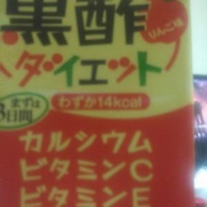 ごんり酢黒