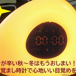 冬の早起きの辛さを解消!光目覚まし時計wasser58の効果と使い方を徹底解説